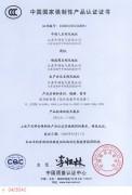 商检3C认证